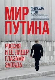 Мир Путина. Россия и ее лидер глазами Запада