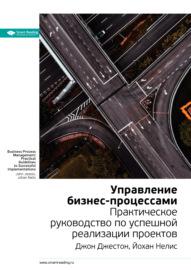 Ключевые идеи книги: Управление бизнес-процессами. Практическое руководство по успешной реализации проектов. Джон Джестон, Йохан Нелис