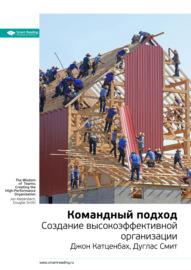 Краткое содержание книги: Командный подход. Создание высокоэффективной организации. Джон Катценбах, Дуглас Смит