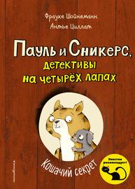 Книга Кошачий секрет