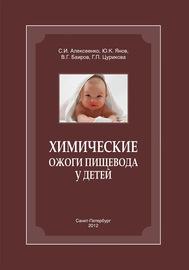 Химические ожоги пищевода у детей
