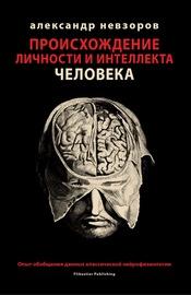 Происхождение личности и интеллекта человека. Опыт обобщения данных классической нейрофизиологии