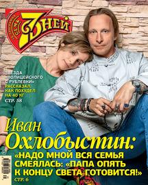 Семь дней ТВ-программа №31/2020