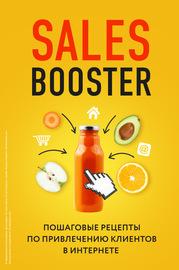 Книга Sales Booster. Пошаговые рецепты по привлечению клиентов в интернете