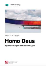 Краткое содержание книги: Homo Deus. Краткая история завтрашнего дня. Юваль Харари