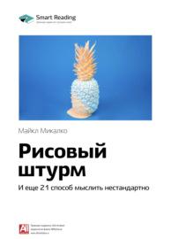 Ключевые идеи книги: Рисовый штурм и еще 21 способ мыслить нестандартно. Майкл Микалко
