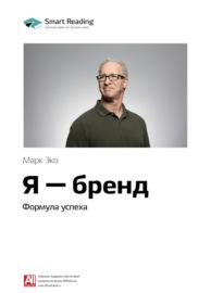 Ключевые идеи книги: Я – бренд. Формула успеха. Марк Эко