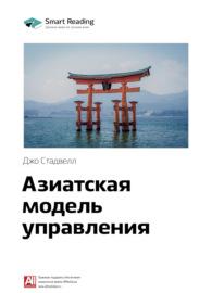 Ключевые идеи книги: Азиатская модель управления. Джо Стадвелл