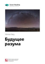 Ключевые идеи книги: Будущее разума. Митио Каку