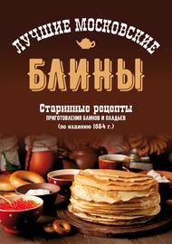 Лучшие московские блины. Старинные рецепты приготовления блинов и оладьев