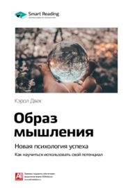 Ключевые идеи книги: Образ мышления. Новая психология успеха. Как научиться использовать свой потенциал. Кэрол Двек