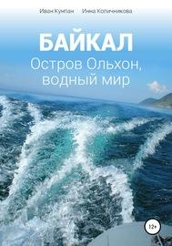 Книга Байкал. Остров Ольхон, водный мир