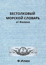 Бестолковый морской словарь от Филина