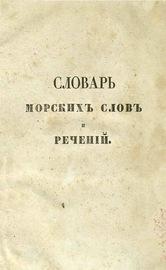 Словарь морских слов и речений, с английскаго на французский и русский языки