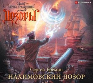 Нахимовский Дозор