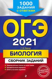 ОГЭ-2021. Биология. Сборник заданий. 1000 заданий с ответами