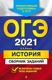 ОГЭ-2021. История. Сборник заданий