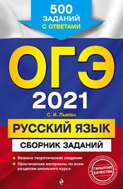 ОГЭ-2021. Русский язык. Сборник заданий. 500 заданий с ответами