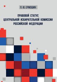 Правовой статус Центральной избирательной комиссии Российской Федерации