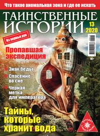 Таинственные истории №13/2020