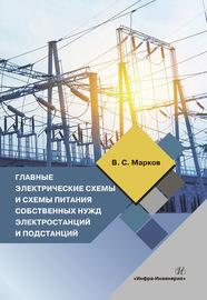Главные электрические схемы и схемы питания собственных нужд электростанций и подстанций
