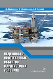 Надежность нефтегазовых объектов в арктических условиях