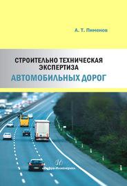 Строительно-техническая экспертиза автомобильных дорог