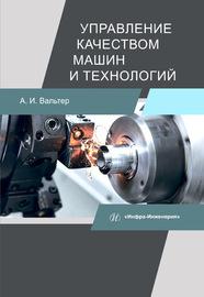Управление качеством машин и технологий