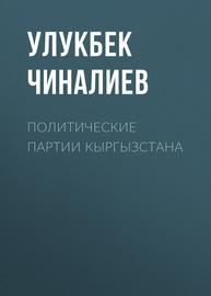 Аудиокнига - «Политические партии Кыргызстана»