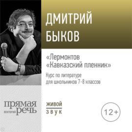 """Лекция «Лермонтов """"Кавказский пленник""""»"""