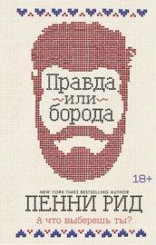 Правда или борода