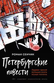 Аудиокнига - «Петербургские повести»