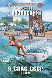 Книга Я спас СССР. Том II