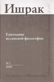 Ишрак. Ежегодник исламской философии №1, 2010 / Ishraq. Islamic Philosophy Yearbook №1, 2010