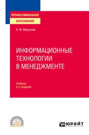 Информационные технологии в менеджменте 2-е изд., пер. и доп. Учебник для СПО