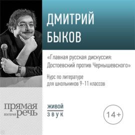 Лекция «Главная русская дискуссия: Достоевский против Чернышевского»