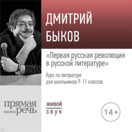 Лекция «Первая русская революция в русской литературе»