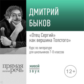 """Лекция «""""Отец Сергий"""" как вершина Толстого»"""