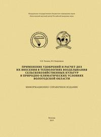 Применение удобрений и расчет доз их внесения в технологиях возделывания сельскохозяйственных культур в природно-климатических условиях Вологодской области