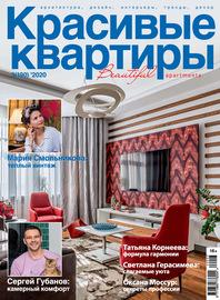 Красивые квартиры №03 / 2020