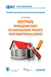 Контроль проведения работ по капитальному ремонту многоквартирных домов. Методическое пособие для собственников помещений