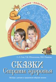 Сказки Страны здоровья. Беседы с детьми о здоровом образе жизни