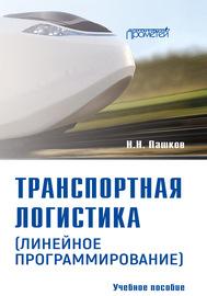 Транспортная логистика (линейное программирование). Учебное пособие