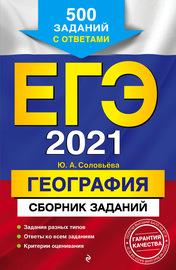 ЕГЭ-2021. География. Сборник заданий. 500 заданий с ответами