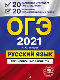 ОГЭ 2021. Русский язык. 20 вариантов итогового собеседования + 20 вариантов экзаменационных работ