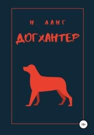 Книга Догхантер
