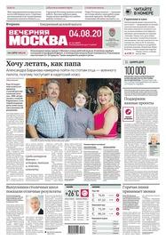 Вечерняя Москва 142-2020