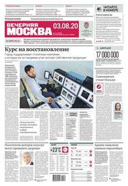 Вечерняя Москва 141-2020