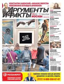 Аргументы и Факты Москва 32-2020