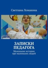 Записки педагога. Маленькие истории про маленьких людей